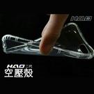 小豪正品 Hao 防摔手機保護殼 氣囊殼 防摔殼【DA0099】 iPhone i6