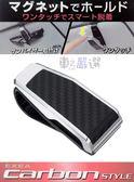車之嚴選 cars_go 汽車用品【EC-159】日本SEIKO 遮陽板夾式 磁鐵吸附固定 鍍鉻CARBON碳纖紋眼鏡架