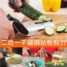 Qmishop 多功能砧板剪刀 食物剪刀...