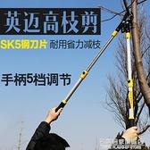 高空剪園林剪刀高樹枝綠化修枝剪家用省力強力果樹高枝剪子伸縮柄 NMS名購居家