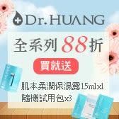 Dr.HUANG系列88折,買就送肌本柔潤保濕露15ml*1+隨機試用包*3
