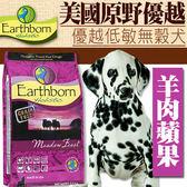 【培菓平價寵物網】(送刮刮卡*5張)美國Earthborn原野優越》羊肉蘋果低敏無穀犬狗糧12.7kg28磅