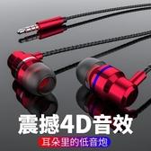 有線耳機 耳機入耳式重低音炮有線原裝耳機電腦手機安卓線控帶麥降噪魔音適用 果果生活館