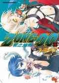 (二手書)ZONE-00零之地帶(8)