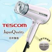 TESCOM MIJ自動電壓負離子吹風機
