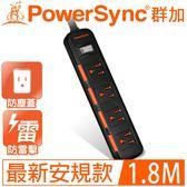 群加 PowerSync 一開四插滑蓋防塵防雷擊延長線/1.8m(TS4D0018)
