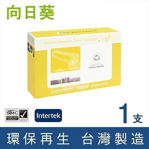向日葵 for Epson S051091 黑色環保碳粉匣/適用 Epson EPL-N2500