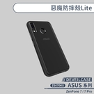 【DEVEILCASE】ASUS ZenFone 7/7 Pro ZS670KS 惡魔防摔殼Lite 手機殼 保護殼