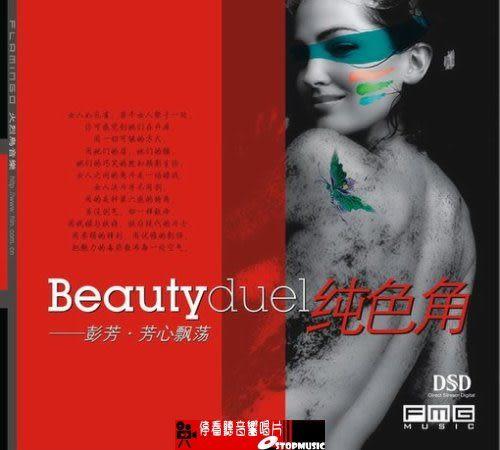 【停看聽音響唱片】【CD】彭芳:純色角