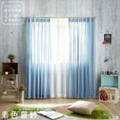 窗紗【訂製】客製化 素色羅紗 寬271-300 高50-250cm 單片 可水洗 台灣製 無毒