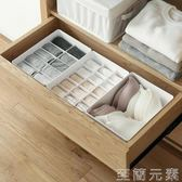 懶內衣收納盒家用內褲整理盒 塑料文胸襪子內衣褲 WD  至簡元素