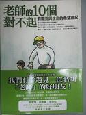 【書寶二手書T3/勵志_HEC】老師的10個對不起_簡世明