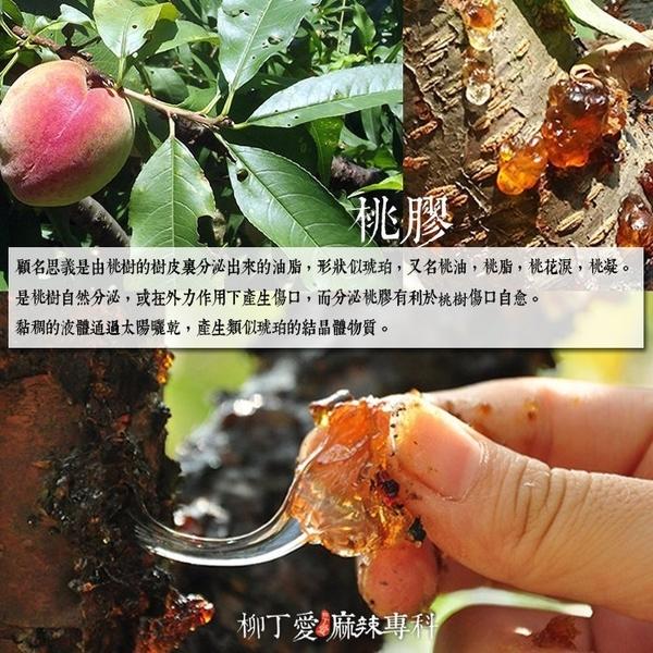 柳丁愛 雲南大理 天然桃膠100g【A610】野生山桃 水蜜桃樹摘取 植物膠原蛋白 甜品糖水