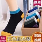 【限時下殺79折】5對裝男棉質短襪(低幫鞋必備)男士全棉吸汗透氣防臭襪子