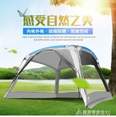 戶外涼棚露營3-4人燒烤遮陽棚便攜式折疊沙灘天幕防雨帳篷 交換禮物 YXS