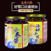 澎湖辰陽 小卷醬/海鮮干貝醬 (450g/罐)