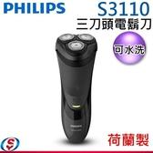 【信源】PHILIPS 飛利浦 荷蘭製 三刀頭電鬍刀 刮鬍刀 S3110