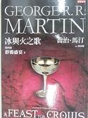 【書寶二手書T2/一般小說_IRW】冰與火之歌IV-群鴉盛宴(下)_喬治‧馬汀