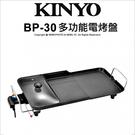 KINYO BP30 多功能電烤盤-長方...