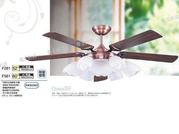 【燈王的店】《台灣製造MIT將財吊扇》正轉反轉 60吋吊扇+吊扇燈+附IC+遙控器 F581