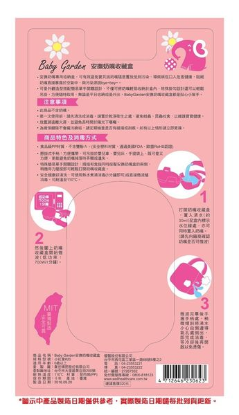*美馨兒*飛利浦香草奶嘴專用收藏/收納盒 (小紅象) (可用於微波消毒) 250元
