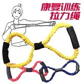 彈力繩 康復訓練拉力繩拉力器中風偏癱拉伸力上肢臂力手力量鍛煉器材老人 風馳
