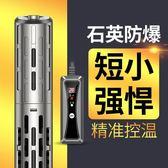 魚缸加熱棒 森森魚缸加熱棒自動恒溫防爆加溫棒水族箱加溫器烏龜缸小型加熱器 非凡小鋪 JD