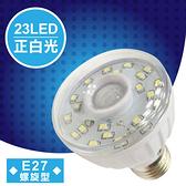 明沛 23LED紅外線感應燈E27螺旋型 正白光 MP-4312-1 42g