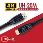 【網購獨享】PX大通UH-20M HDMI 公對公高畫質影音傳輸線 20M
