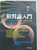 【書寶二手書T2/科學_HZN】相對論入門──狹義和廣義相對論_李精益, 愛因斯坦