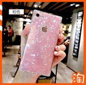 方形粉色貝殼紋IPhone8 IPhone7 SE 6 7 8 Plus X蘋果I6 I7 I8全包邊保護殼手機殼女生款