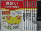 【書寶二手書T1/少年童書_RFR】科學小釣手-生物科技實驗室_小發明大功能等_共8本合售