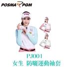 POSMA PGM 防曬袖套 運動袖套 涼感 輕薄 吸濕 排汗 藍 PJ001BLU