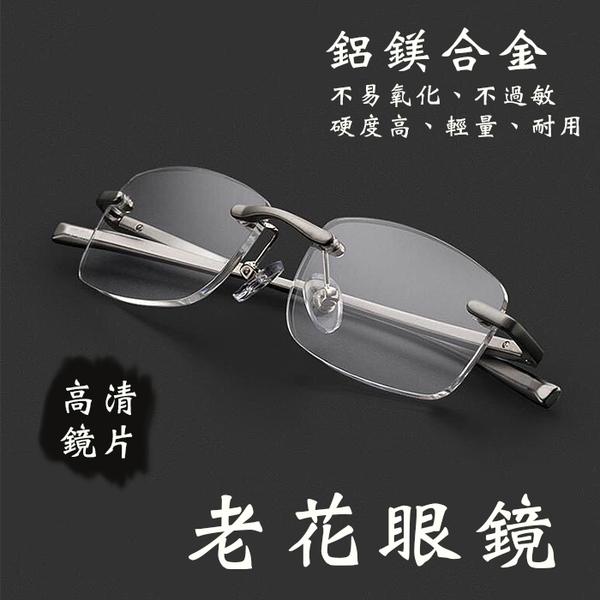 老花眼鏡 鋁鎂合金老花 鑽石切邊 硬度高輕量耐用經檢驗合格 高硬度耐磨鏡片 配戴不暈眩
