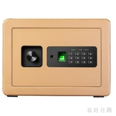 保險箱/保管箱系列小型智能可入墻家用防盜指紋密碼保管箱25cm FF5102【衣好月圓】