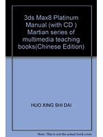 二手書3ds Max8 Platinum Manual (with CD ) Martian series of multimedia teaching books(Chinese Edition) R2Y 7115151814