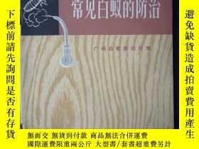 二手書博民逛書店常見白蟻的防治罕見(32開、1972年一版一印)Y20464 廣