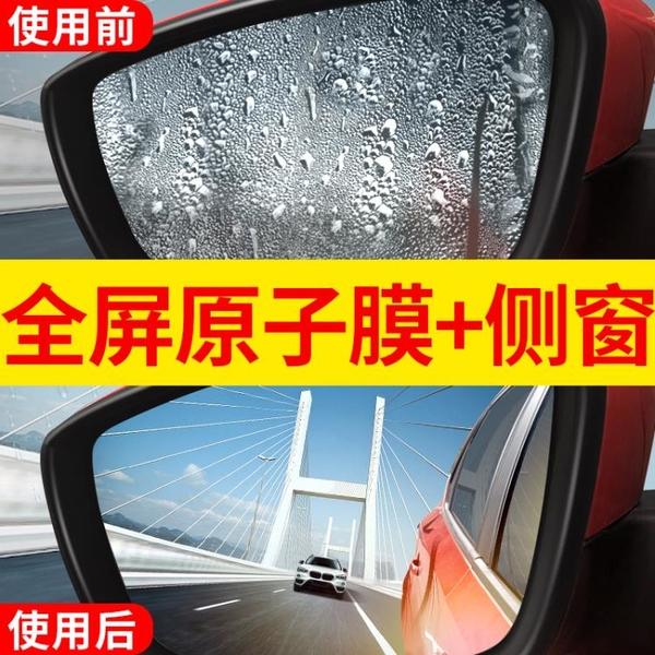 后視鏡防雨貼膜反光鏡倒車鏡防雨水貼汽車防霧全車用玻璃通用# 米家