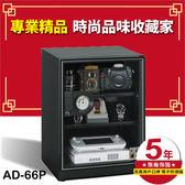 【防潮品牌】收藏家 AD-66P 3層式電子防潮箱 (65公升) 相機鏡頭 精品衣鞋包 食品樂器 儀器設備