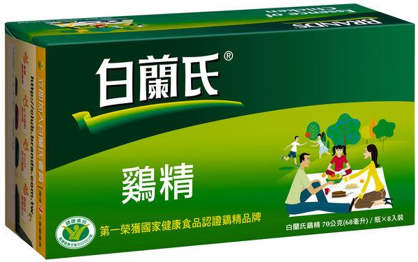 白蘭氏 傳統雞精(70g*8入)【躍獅】