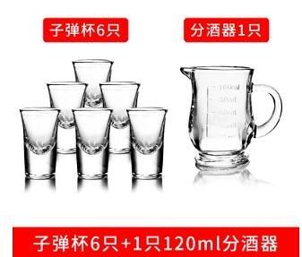 酒杯 玻璃酒杯白酒杯家用小號2兩酒杯一口杯分酒器套裝酒盅烈酒子彈杯【快速出貨八折搶購】