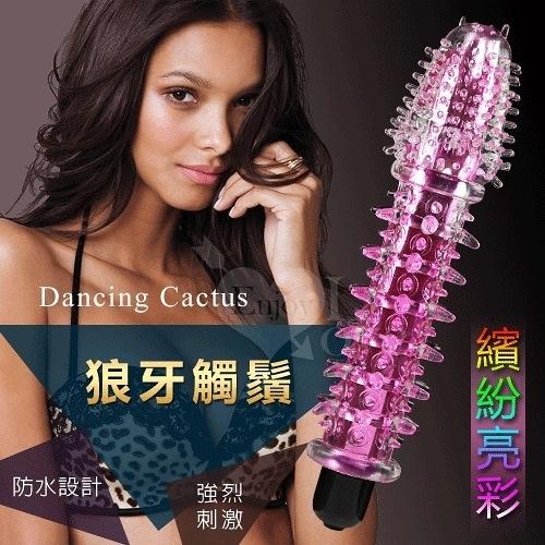 情趣用品 Dancing Cactus 仙人掌‧繽紛亮彩全方位刺激狼牙防水震動棒 愛的蔓延