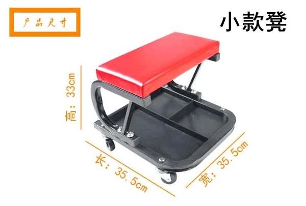 汽車修理工作凳維修凳子帶工具盤修車凳汽修汽保五金工具 1995生活雜貨