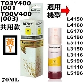 EPSON T03Y400 / T03Y / 001相容墨水(Dyed寫真墨水/黃色)【適用】L4150 / L4160 / L6170 / L6190 / L4160 / L4260