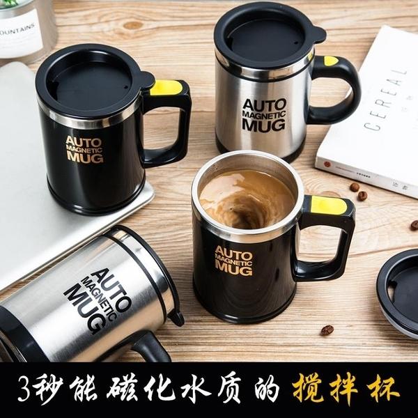 攪拌杯 網紅全自動攪拌杯咖啡杯磁力旋轉懶人水杯子電動磁化定制刻字logo