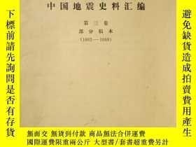 二手書博民逛書店中國地震史料彙編罕見(第一、二、三卷 ,共3本)Y2386 中國