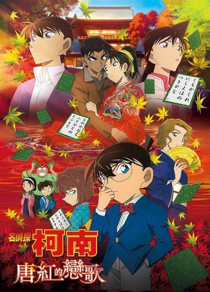 【普威爾】名偵探柯南劇場版 唐紅的戀歌 (DVD)