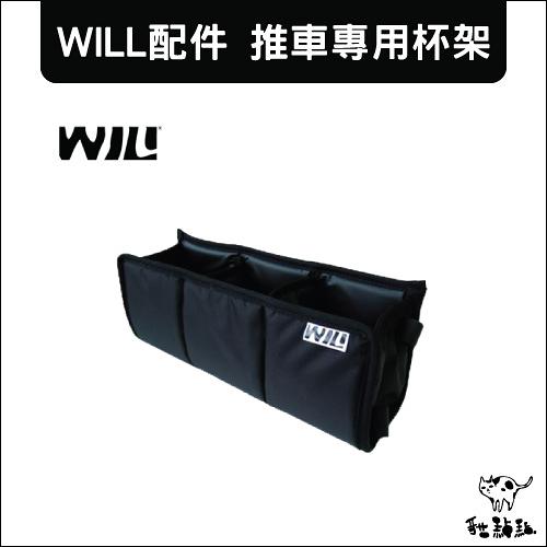 WILL UB-01[寵物推車專用杯架](僅適用WILL車架)