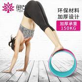 (超夯免運)奧義瑜伽輪瑜伽用品達摩輪后彎利器材瑜珈輪瑜伽圈普拉提圈 xw