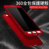 送鋼化膜 OPPO R11 R11S Plus 手機殼 360全包 保護殼 磨砂 硬殼 防摔 防指紋 保護套